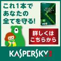 カスペルスキー 2014 マルチプラットフォーム セキュリティ