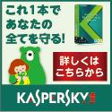 カスペルスキー公式オンラインストア「カスペルスキーストア」